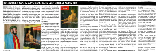 China Y Bolswarder paper
